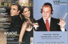 LIFE & STYLE ΦΕΒΡΟΥΑΡΙΟΣ 2004