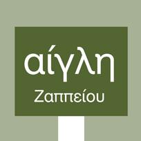 Αίγλη Ζαππείου VIPARTIES